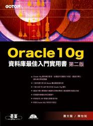 Oracle 10g 資料庫最佳入門實用書, 2/e-cover