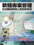 軟體專案管理─有效團隊開發之原則與實務-cover