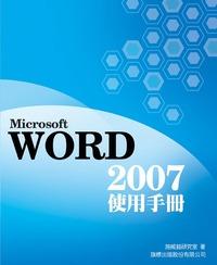 Microsoft Word 2007 使用手冊-cover