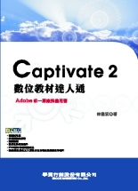 Captivate 2 數位教材達人通-cover