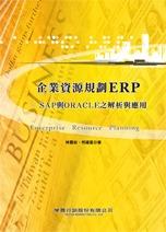 企業資源規劃 ERP─SAP 與 Oracle 之解析與應用-cover