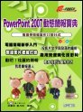 PowerPoint 2007 動態簡報寶典-cover