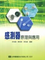感測器原理與應用-cover