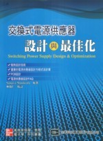 交換式電源供應器設計與最佳化 (Switching Power Supply Design & Optimization)-cover