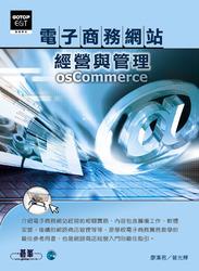電子商務網站經營與管理─osCommerce-cover