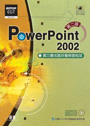 PowerPoint 2002 實力養成暨評量解題秘笈, 2/e-cover