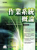 作業系統概論-cover