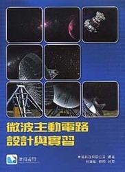 微波主動電路設計與實習-cover