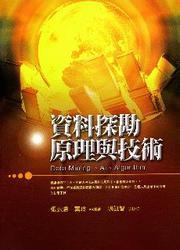 資料探勘原理與技術-cover