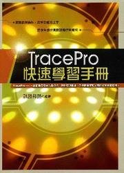 TracePro 快速學習手冊-cover