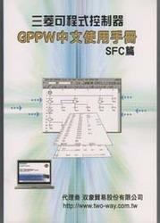 三菱可程式控制器 GPPW 中文使用手冊 SFC篇-cover