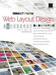Web Layout Design 最優的版面風格設計-cover