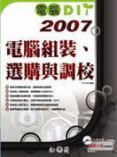 電腦 DIY 2007─電腦組裝、選購與調校-cover