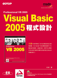 Visual Basic 2005 程式設計 (Professional VB 2005)-cover