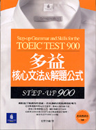 多益核心文法 & 解題公式 Step-up 900 (Step-up Grammar and Skills for the TOEIC Test 900)-cover