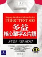 多益核心單字 & 片語 Step-up 800 (Step-up Words and Idioms for the TOEIC Test 800)-cover