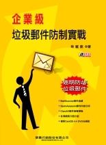 企業級垃圾郵件防制實戰-cover