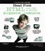 Head First 深入淺出 HTML、CSS 與 XHTML (Head First HTML with CSS & XHTML)-cover