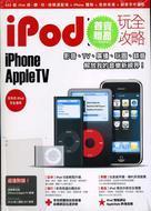 iPod 玩全攻略 + iTunes 影音魔力 (套書拆封不退)-cover