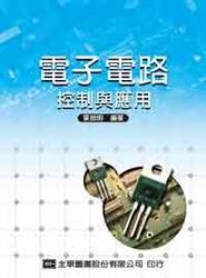 電子電路控制與應用-cover