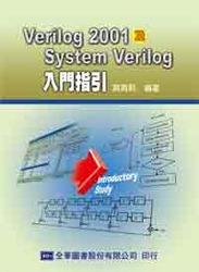 Verilog 2001 及 System Verilog 入門指引-cover