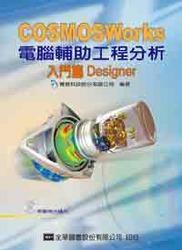 COSMOSWorks 電腦輔助工程分析─入門篇 Designer-cover