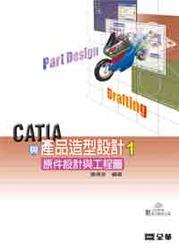 CATIA 與產品造型設計 1 -原件設計與工程圖-cover