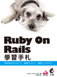 Ruby on Rails 學習手札 (Beginning Ruby on Rails)-cover
