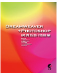 Dreamweaver + Photoshop 網頁設計很簡單-cover