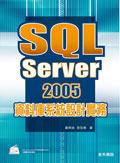 SQL Server 2005 資料庫系統設計實務-cover