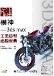 模神─3ds max 工業造型建模寶典-cover