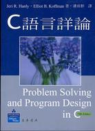C 語言詳論 (Problem Solving and Program Design in C, 5/e)-cover