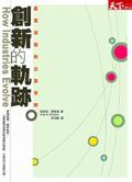 創新的軌跡:產業演變與企業策略(How Industries Evolve)-cover