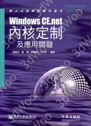 Windows CE.net 內核定制及應用開發-cover