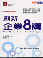 創新企業 8 講 (Harvard Business Review on The Innovative Enterprise)-cover