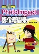 我的e學園 PhotoImpact 影像繪圖樂-cover