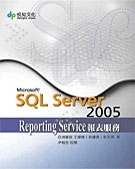 SQL Server 2005 Reporting Services 報表服務-cover