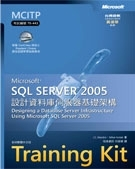 Microsoft SQL Server 2005 設計資料庫伺服器基礎架構 (MCITP Self-Paced Training Kit (Exam 70-443): Designing a Database Server Infrastructure using Microsoft SQL Server 2005)-cover