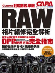 Canon EOS 數位單眼 RAW 相片編修完全解析-cover