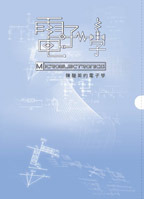 陳龍英的電子學(一)~(三)(拆封不退)-cover