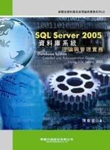 SQL Server 2005 資料庫系統理論與管理實務-cover
