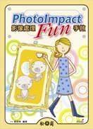 PhotoImpact 影像處理 Fun 手做-cover