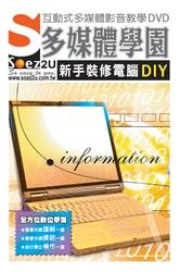 SOEZ2u 多媒體學園─新手裝修電腦 DIY-cover