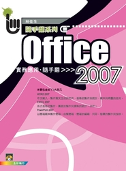 Office 2007 實務應用隨手翻 (Word + Excel + PowerPoint)-cover