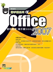 Office 2007 資料處理隨手翻 (Word + Excel + Access)-cover
