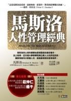 馬斯洛人性管理經典 (Maslow on Management), 2/e-cover