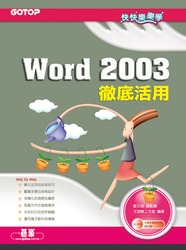 快快樂樂學 Word 2003 徹底活用-cover