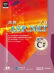 透視 ASP.NET 2.0-使用 C#, 2/e-cover
