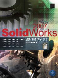 SolidWorks 2007 基礎設計-cover