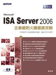 ISA Server 2006 企業級防火牆徹底攻略-cover